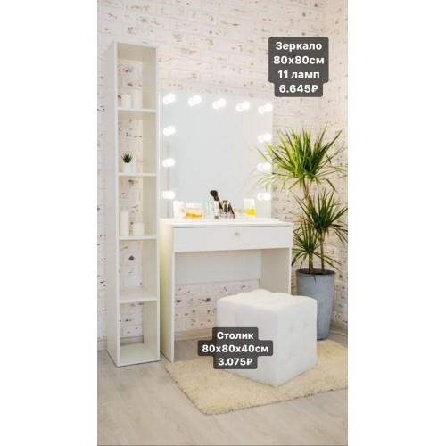 Белый гримерный столик 80х80 с зеркалом 80х80 и подсветкой